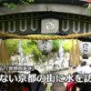 海のない京都の街に水を訪ねて