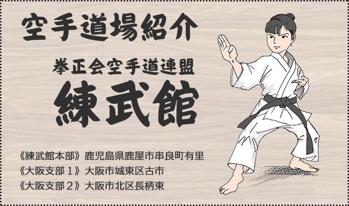拳正会空手道連盟 道場紹介 練武館