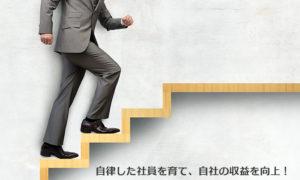 自律した社員を育て、自社の収益を向上!キャリア開発の実践ポイント