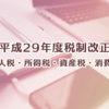 平成29年度税制改正-法人税・所得税・資産税・消費税-