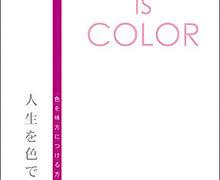 書籍出版:Life is COLOR 人生を色で変える
