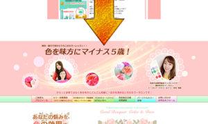 アメブロカスタマイズ☆ コーラルブーケカラー&デコ 様