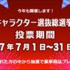 CRIPキャラクター選抜総選挙2017 投票開始〜