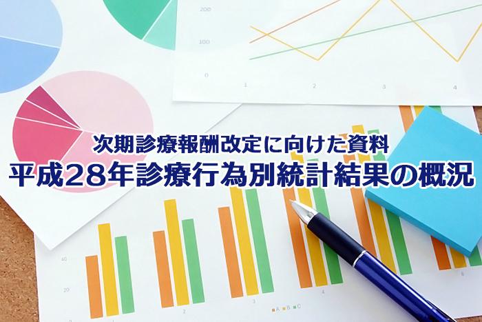 次期診療報酬改定に向けた資料 平成28年診療行為別統計結果の概況